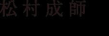 松村成師 Shigenori Matsumura