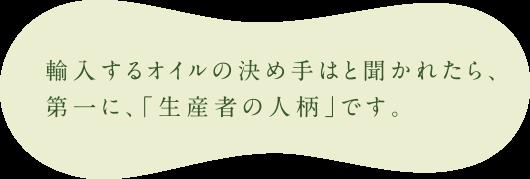 輸入するオイルの決め手はと聞かれたら、第一に、「生産者の人柄」です。