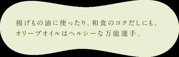 揚げ物油に使ったり、和食のコクだしにも。オリーブオイルはヘルシーな万能選手