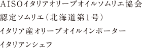 AISOイタリアオリーブオイルソムリエ協会、認定ソムリエ(北海道第1号)、イタリア産オリーブオイルインポーター、イタリアンシェフ
